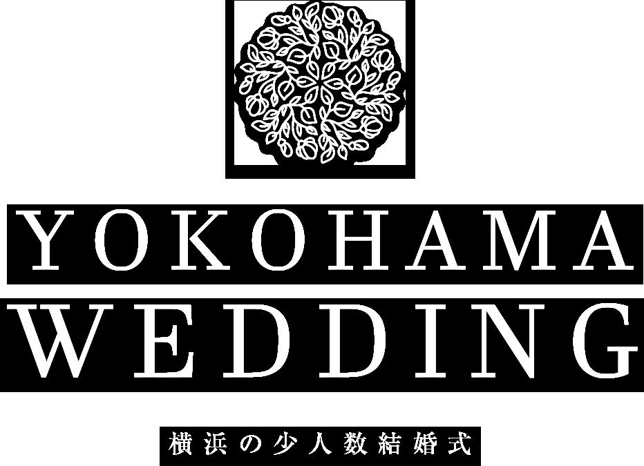横浜の少人数結婚式をトータルプロデュース|横浜ウェディング